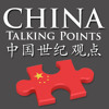 China in Africa Podcast: Strategic Competition between India & China
