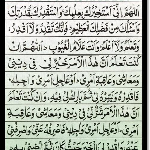 Dua for Istikharah (seeking Allah's Counsel)