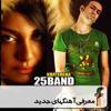 25 Band - Khatereha