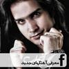 Mohsen Yeganeh - Sokoot