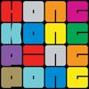 Hong Kong Ping Pong Mixtape 4