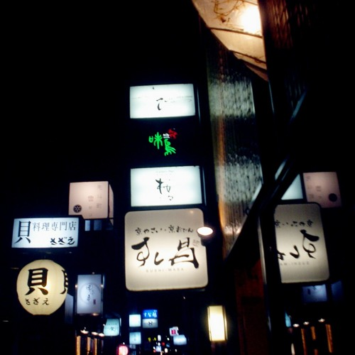 Time+Space - Kyoto Glow Squares