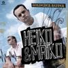Heiko & Maiko - Goldener Reiter (Club Dub)
