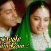 Hum Aapke Hain Kaun - Wah wah Ram ji