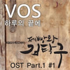 하루의 끝에 - V.O.S ( Baker king, Kim Tak Gu OST ) mp3