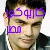 Khalini gmbk arabic karaoke by hussein 00201224919053