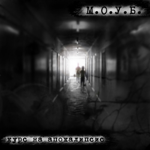 М.О.У.Б.- Курс на Апокалипсис (Preview track :CUNTROLL028)