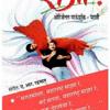 "My latest ringtone:- Marathi version of ""Dil Hai chota sa from the Roja(Marathi)"
