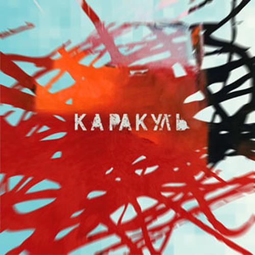 KARAKUL - Damamunita feat. Lili