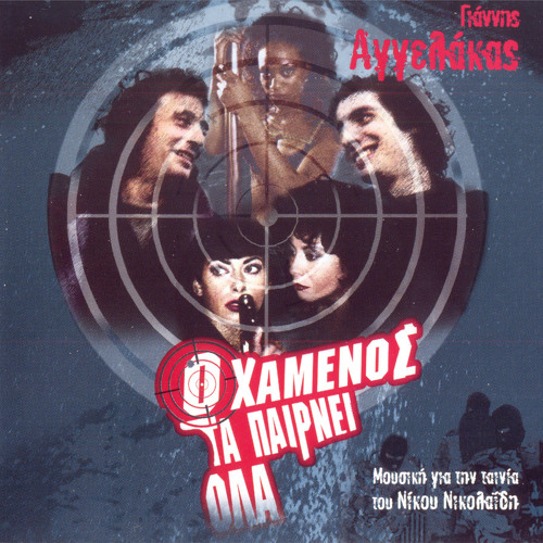 O Hamenos Ta pairnei Ola - Giannis Aggelakas [mp3 sampler]