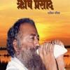 Narayan Narayan Om Mantra