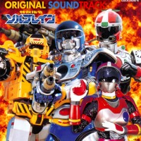 Tokkyuu Shirei Solbrain Original SoundTrack Ost