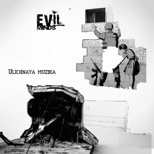 Evil minds - Ulichnaya muzika (Teaser)