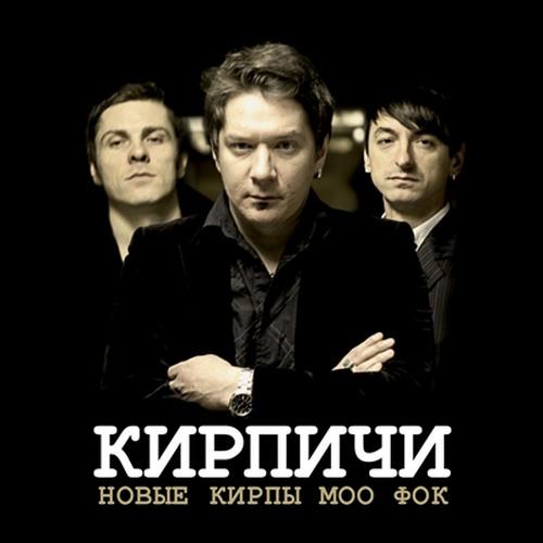 Kirpichi - kon'-ludoed (feat NRKTK)