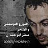 Download أغنية حبيب العمر   غناء  : خلدون سليم    كلمات  :  حازم الريان   ألحان وتوزيع  :  معتز أبو حمدان Mp3