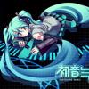 World is Mine [Vocaloid - Hatsune Miku]
