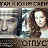 Джиган ft. Юлия Савичева —