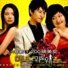 Byul (OST - 200 Pounds Beauty)