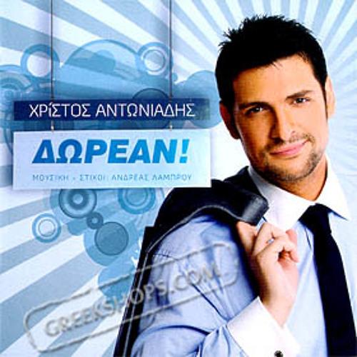 Xristos Antoniadis - Pios bori (DJ Luka Remix)