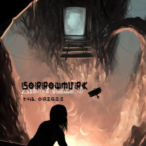 Sorrowmurk - The Origin EP
