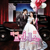 Because of You (OST My Princess)