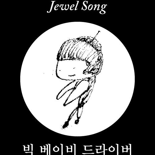 Big Baby Driver - Jewel Song