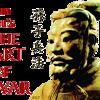 El arte de la guerra Sun Tzu