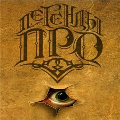 LegendyPro Ptaha Teplo