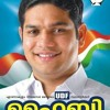 HIBE EDEN UDF Election Campaigning Songs. Lyric, Music, Orchestration & and Sung by Sam Kadammanitta