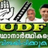 UDF kerala election song 2011 (12)