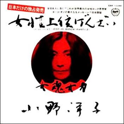 Yoko Ono with Elephant's Memory -Josei joi Banzai (Cheers To Women On Top)