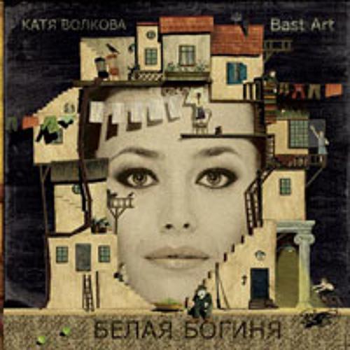 "BastArt ""WHITE GODDESS"" (с) 2006 03 syrens"