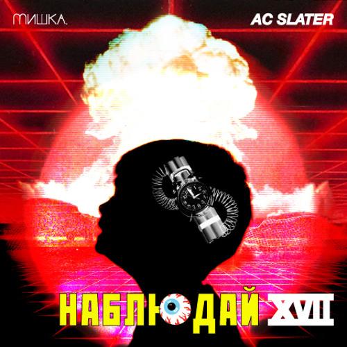 Keep Watch Vol. XVII: AC Slater