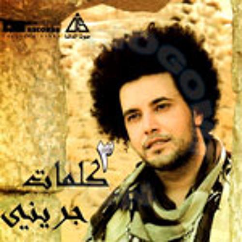 3 Kelmat Abdel Fattah Greeny By Hisham Rabi3