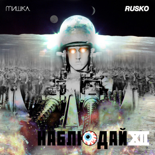 Keep Watch Vol. XII: Rusko