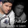 Mohammed Alsalem - Bala Bala Dj Kingo Remix محمد السالم بلا بلا ريمكس
