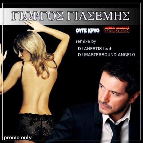 Giorgos Giasemis - Oute kroio oute zesti DJ Anestis feat Mastersound Angelos remix 2011