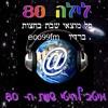SKIZIKA on Laila80 Oren Amram-99FM 1-May