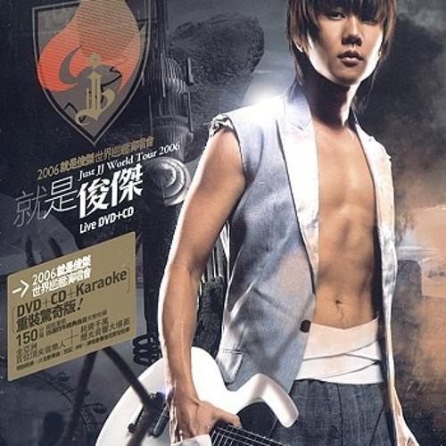 09. Ai Xiao De Yan Jing