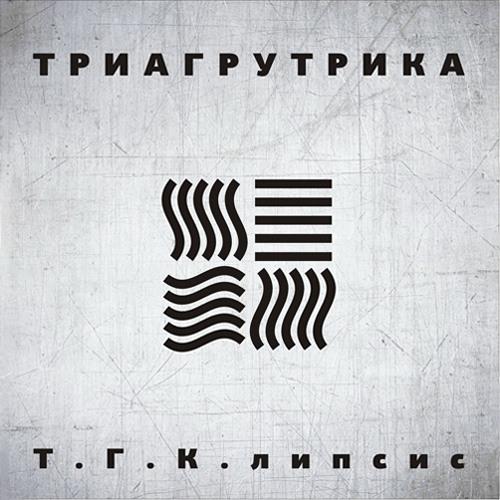 ТГК - Про Всё feat. Грязный Луи (The Chemodan)