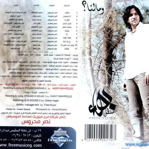 Bahaa Sultan-07.Ana