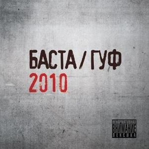 Download Баста feat. Гуф 2010 - 12.ЧП
