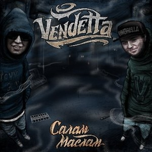 15 - Vendetta - Сам на сам feat. Victorio Chicano