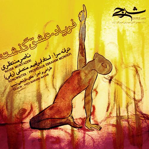 Naser Montazeri - Faryad