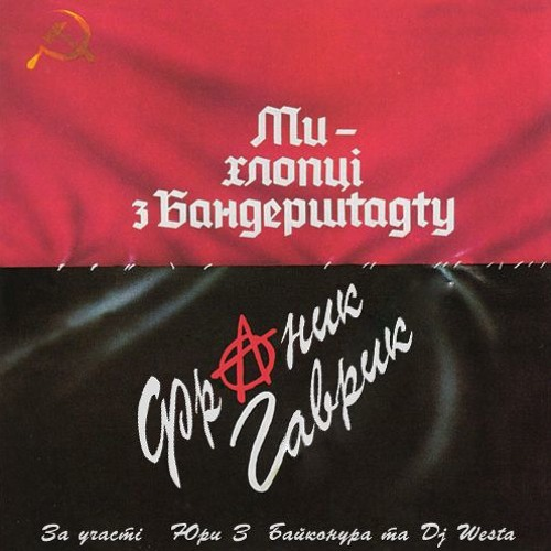 Франик feat. Гаврик, Юра з Байконура & Dj Westa - Хлопці з Бандерштадту (Брати Гадюкіни cover)