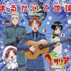 [APH] Hetalia Axis Powers まるかいて地球 Marukaite Chikyuu [Nonstop World Version] Mp3 Download