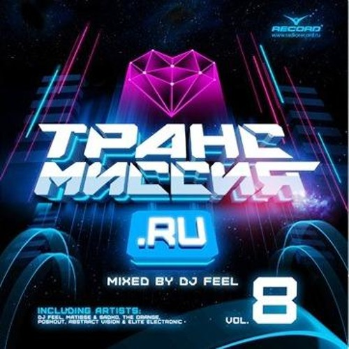NADA HOUSE feat. V.RAY - Deepland (Timur Shafiev Touch) trancemission by Dj Feel