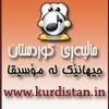 Slah dawdi amoza by (www.kurdistan.in)