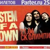 System Of A Down - 20. Roulette [Live, 06-21-2011]