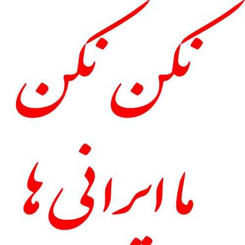 Nakoon Nakoon ma IRANI ha